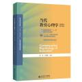 ��代教育心理�W(第3版)
