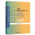 当代教育心理学(第3版)