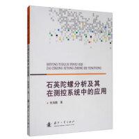石英陀螺分析及其在测控系统中的应用