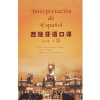 西班牙语口译――国内西班牙语口译界知名教授力作
