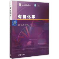 全新正版有机化学 侯士聪 徐雅琴 9787040423105 高等教育出版社