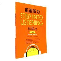 七年级-英语听力新起点-MP3下载+二维码扫听