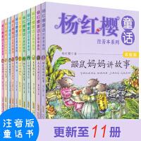 杨红樱童话注音本系列 美绘版 全十一册 6-10岁儿童书小学生一二三年级课外书推荐阅读儿童文学读物书籍