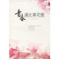 【旧书二手书8新正版】青春,堪比黄花瘦 9787536056299 郑钟海 花城出版社