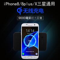 iPhone8无线充电器X苹果8移动电源充电宝三星note8安卓s7e通用