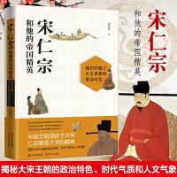 现代:宋仁宗和他的帝国精英