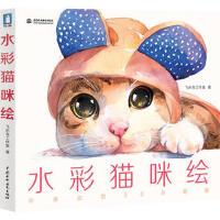 水彩猫咪绘 飞乐鸟工作室 9787517018544