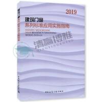 建筑门窗系列标准应用实施指南 门窗标准书籍 中国建筑工业出版社 9787112240463