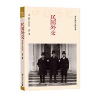 亲历者口述实录--民国外交 政治/军事 外交、国际关系 书籍