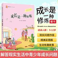 新时代好少年成长读本―成长是一种修炼 [9-12岁] 明天
