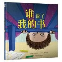森林鱼童书・了不起的游戏力系列:谁偷了我的书