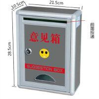 前投小号意见箱 铝合金包边室内外挂墙信报便民箱 信件箱 建议箱