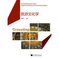【二手书8成新】:旅游文化学 谢春山 高等教育出版社