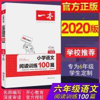 现货2020新版一本小学语文阅读训练100篇六年级 语文阅读理解训练题六年级人教版下册6年级课外阅读小学生小升初语文阅