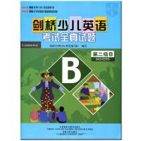剑桥少儿英语考试全真试题 第二级B 外研社