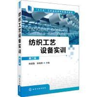 纺织工艺设备实训(陶建勤)(第二版) 化学工业