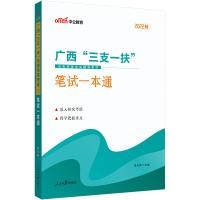 """中公教育・2020广西""""三支一扶""""选拔招募考试辅导教材:笔试一本通"""