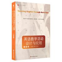 英语教学活动设计与应用 小学卷 正版大夏书系 华东师范大学出版社