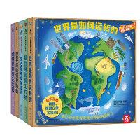 植物是如何工作的/世界是如何运转的/世界是如何开始的/动物是如何生活的/东西是如何制造的【5册】