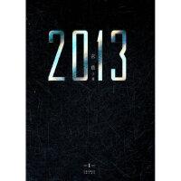 【二手旧书9成新】2013(I)(玄色著) 玄色 9787549206506 长江出版社