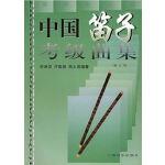 中国笛子考级曲集(修订版)