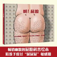 耕林童书馆:呀!屁股 (性教育启蒙自我保护意识绘本 )