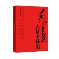 【正版二手书9成新左右】毛与 胡哲峰, 于化民 新世界出版社