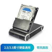 移动硬盘盒子3.5/2.5英寸移动硬盘盒串口外置外接硬盘盒子底座外壳