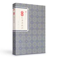 经典传家 图解大唐西域记,玄奘,崇贤书院,黄山书社,9787546153407