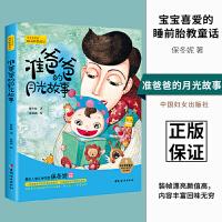 中国妇女:准爸爸的月光故事