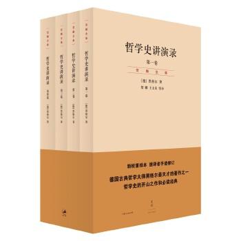 哲学史讲演录(pdf+txt+epub+azw3+mobi电子书在线阅读下载)