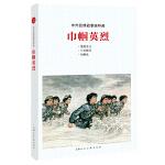 中外经典故事连环画――巾帼英烈