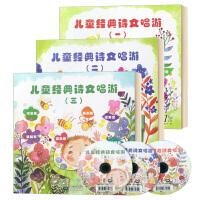 儿童经典诗文唱游一二三 附光盘 7-10岁唱歌曲玩游戏讲故事演角色