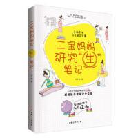 【二手书8成新】二宝妈妈研究生笔记 牵牛妈 中国妇女出版社