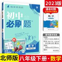 初中必刷题八年级下册数学 初二北师大版2021