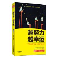 【正版二手书9成新左右】越努力 越幸运 钟惠 古吴轩出版社