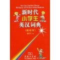 新时代小学生英汉词典(袖珍本)