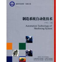 制造系统自动化技术