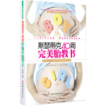 斯瑟蒂克40周完美胎教书