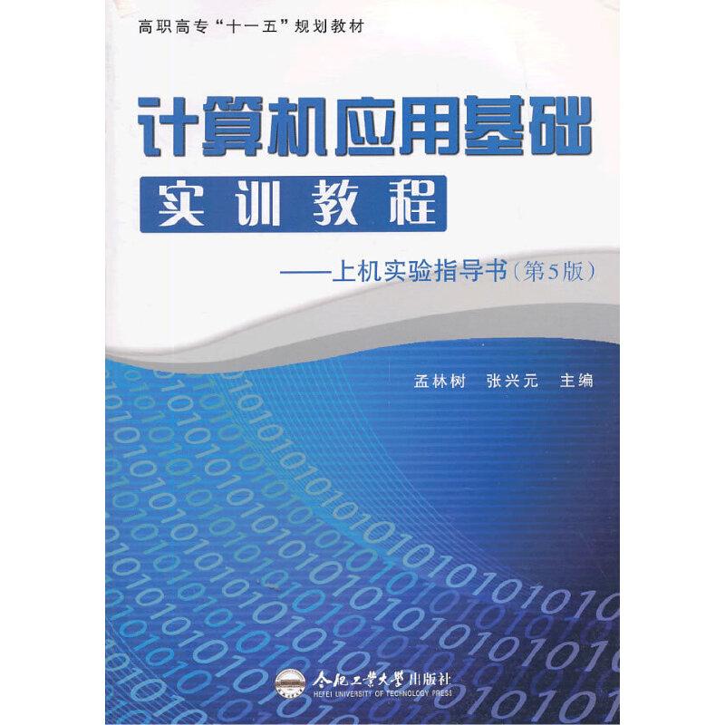 计算机应用基础实训教程——上机实验指导书(第5版)