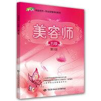 美容师(五级)(第3版)――1+X职业技术职业资格培训教材
