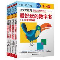 公文式教育:动脑又好玩的数字书系列(全4册)(3-5岁)