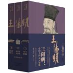 王阳明:学做圣贤・龙场悟道・我心良知(全3卷)