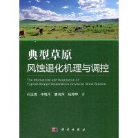 【按需印刷】-典型草原风蚀退化机理与调控