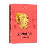文化的江山01:文化中国的来源