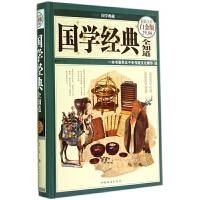 国学经典全知道(超值全彩白金版)(精)/国学典藏