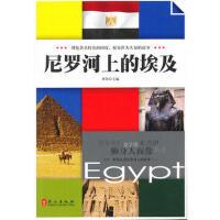 【二手书8成新】尼罗河上的埃及 博锋 外文出版社