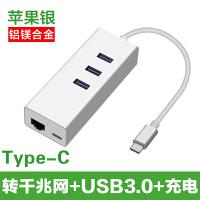 适用联想苹果mac笔记本电脑macbook网线转换器Type-C转接口pro有线usb网卡type拓 (苹果银)转千兆