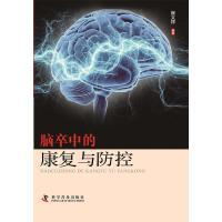 脑卒中的康复与防控 9787110084953 科学普及出版社 崔义祥