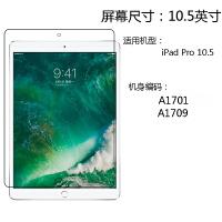 iPad 12.9pro9.7寸平板防指纹高清钢化膜